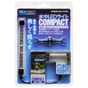 水作 水中LEDライト コンパクト W-140 【超特売】|aquabase