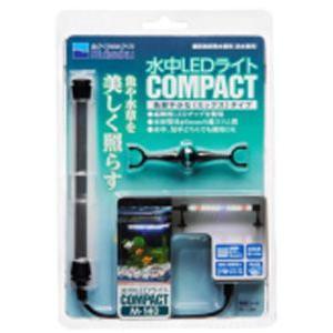 水作 水中LEDライト コンパクト M-140 【超特売】|aquabase