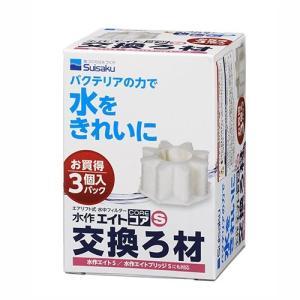 水作 エイトコアS 交換用ろ材 3個入|aquabase