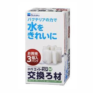 水作 エイトコアM 交換用ろ材 3個入|aquabase