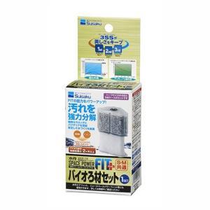 水作 スペースパワーフィットプラス バイオろ材セット 1セット|aquabase