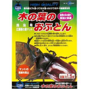 マルカン 昆虫用 木の葉のおふとん 1.5L|aquabase