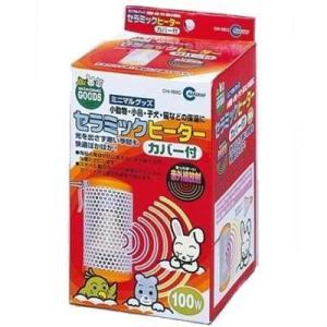 マルカン セラミックヒーター カバー付 100W|aquabase