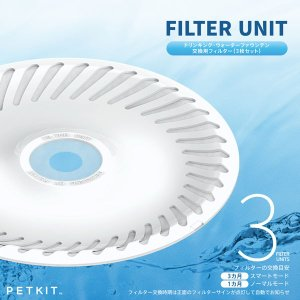 PETKIT ペットキット ドリンキング・ウォーターファウンテン 交換用フィルター 3コセット|aquabase