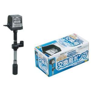 GEX 交換ポンプ GB-600|aquabase