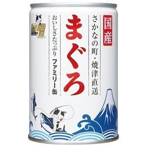 たまの伝説 まぐろ ファミリー缶 405g|aquabase