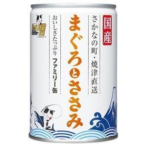 たまの伝説 まぐろとささみ ファミリー缶 405g|aquabase