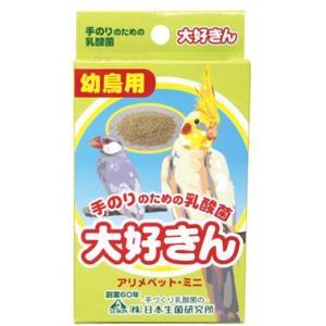 日本生菌研究所 手のりのための乳酸菌 大好きん アリメペット・ミニ 15g|aquabase