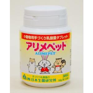 日本生菌研究所 アリメペット 小動物用 50g|aquabase