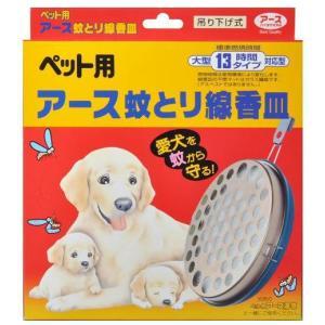 アース ペット用アース蚊とり線香皿13Hタイプ|aquabase
