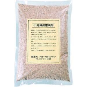 ハッピーホリデイジャパン 小鳥用健康焼砂 2kg|aquabase