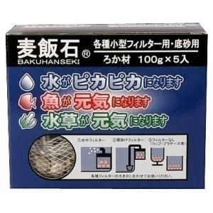 ソネケミファ 麦飯石ろか材 100g×5袋|aquabase