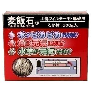 ソネケミファ 麦飯石ろか材 500g|aquabase