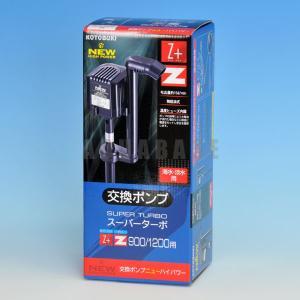 コトブキ 交換ポンプ ニューハイパワー Z+ 900/1200用|aquabase