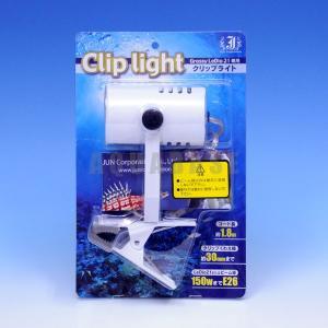 JUN グラッシーレディオ21専用 クリップライト 白|aquabase