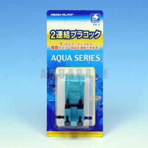 貝沼産業 2連結プラコック|aquabase