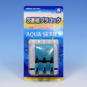 貝沼産業 3連結プラコック|aquabase
