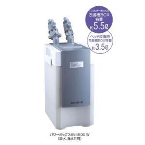コトブキ パワーボックス SV4500-W|aquabase