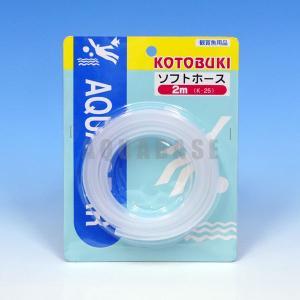 コトブキ ソフトホース 2m|aquabase