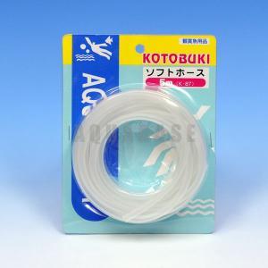 コトブキ ソフトホース 5m|aquabase