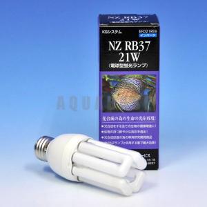 興和 NZ RB37 21W 電球型蛍光ランプ|aquabase