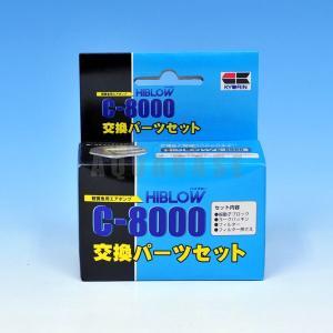 キョーリン ハイブロー C-8000 交換パーツセット 【J1160124】|aquabase
