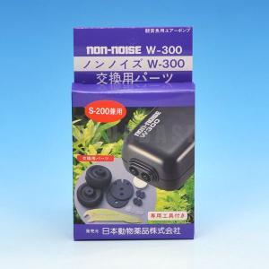 日動 ノンノイズ W300、S200 交換用パーツ 【J984754】|aquabase