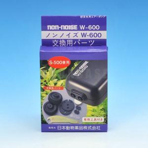 日動 ノンノイズ W600、S500 交換用パーツ 【J984755】|aquabase