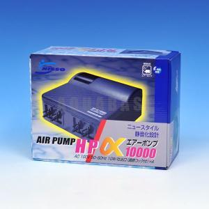 ニッソー HPα-10000 エアポンプ|aquabase