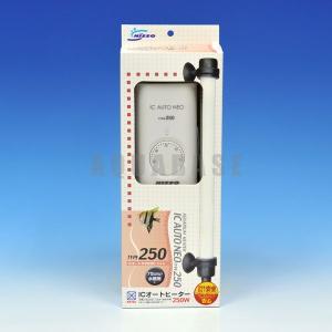 ニッソー ICオートネオ 250|aquabase