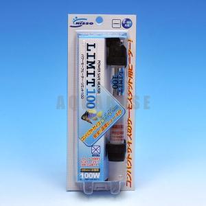 ニッソー パワーセーフヒーター LIMIT 100W|aquabase