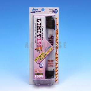ニッソー パワーセーフヒーター LIMIT 150W|aquabase