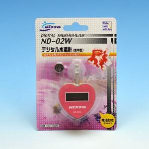 ニッソー 水中式 デジタル水温計 ND-02W|aquabase