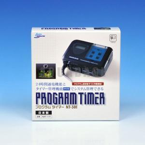 ニッソー 高性能プログラムタイマー NT-301|aquabase