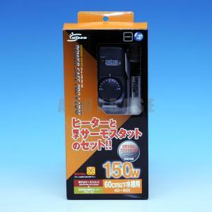 ニッソー パワーセーフプロ プラス 150W 【数量限定特価】|aquabase