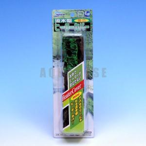 ニッソー 流木型ヒーターカバー ミニ|aquabase