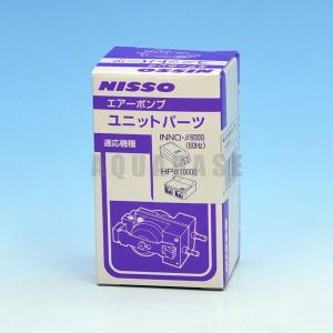 ニッソー α-10000 INNOβ6000(60Hz) ユニットパーツ|aquabase