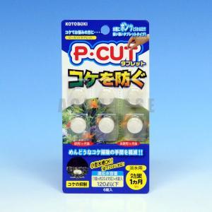 コトブキ ピーカット P-CUT タブレット|aquabase