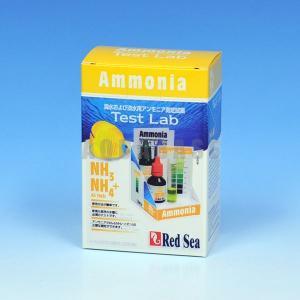 レッドシー テストラボ アンモニア|aquabase