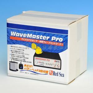 レッドシー ウェーブマスター プロ 限定セットモデル|aquabase