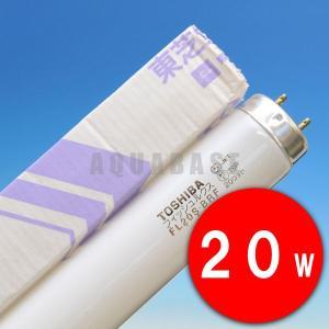 東芝 フィッシュルクス 20W 【蛍光管以外と同梱不可】|aquabase