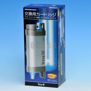 テトラ インバーター殺菌灯 UV-13W 交換用カートリッジ|aquabase