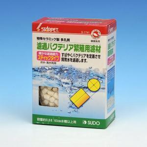 スドー 濾過バクテリア繁殖用濾材 スティックタイプ 0.8L|aquabase