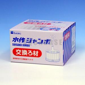 水作 ジャンボ 交換ろ材|aquabase
