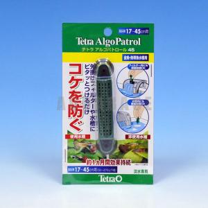 テトラ アルゴパトロール 45|aquabase