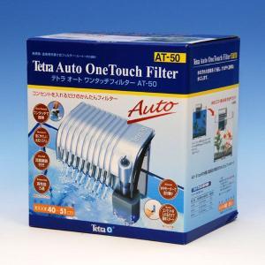 テトラ オートワンタッチフィルター AT-50|aquabase