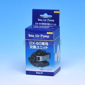 テトラ エアーポンプ OX-60専用 交換ユニット|aquabase
