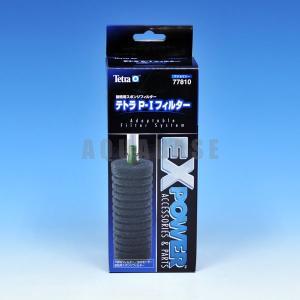 テトラ P-I フィルター|aquabase