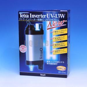 テトラ インバーター殺菌灯 UV-13W NEW|aquabase