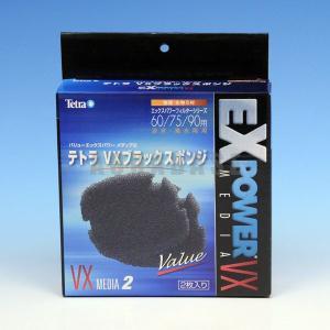 テトラ VXブラックスポンジ 60/75/90用|aquabase